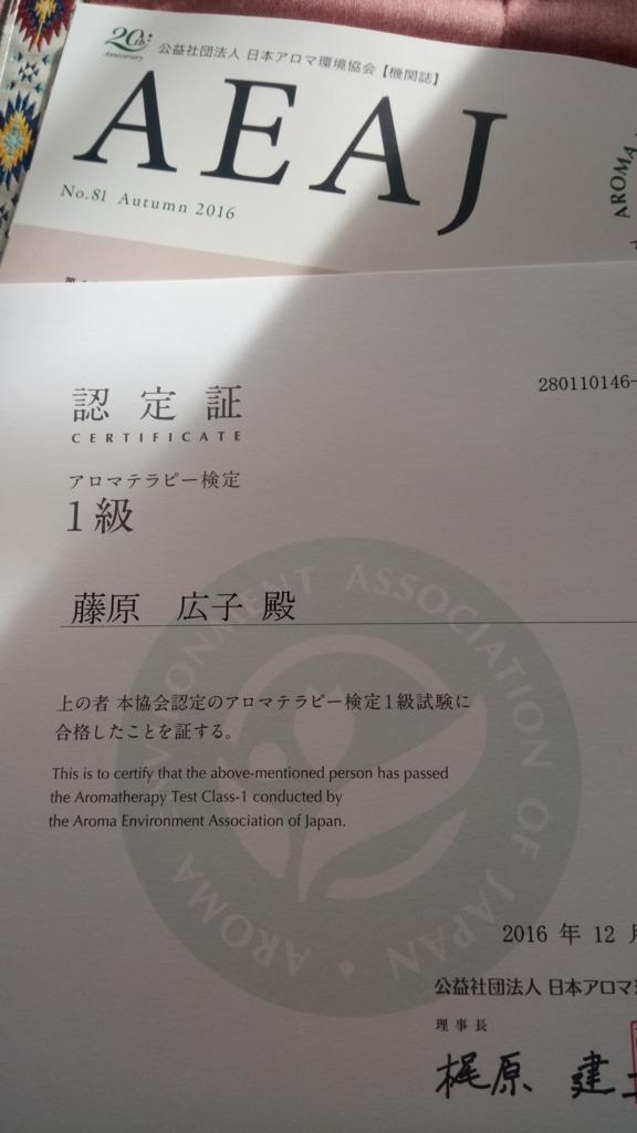 f:id:aromarecipehiruma:20161208140820j:plain