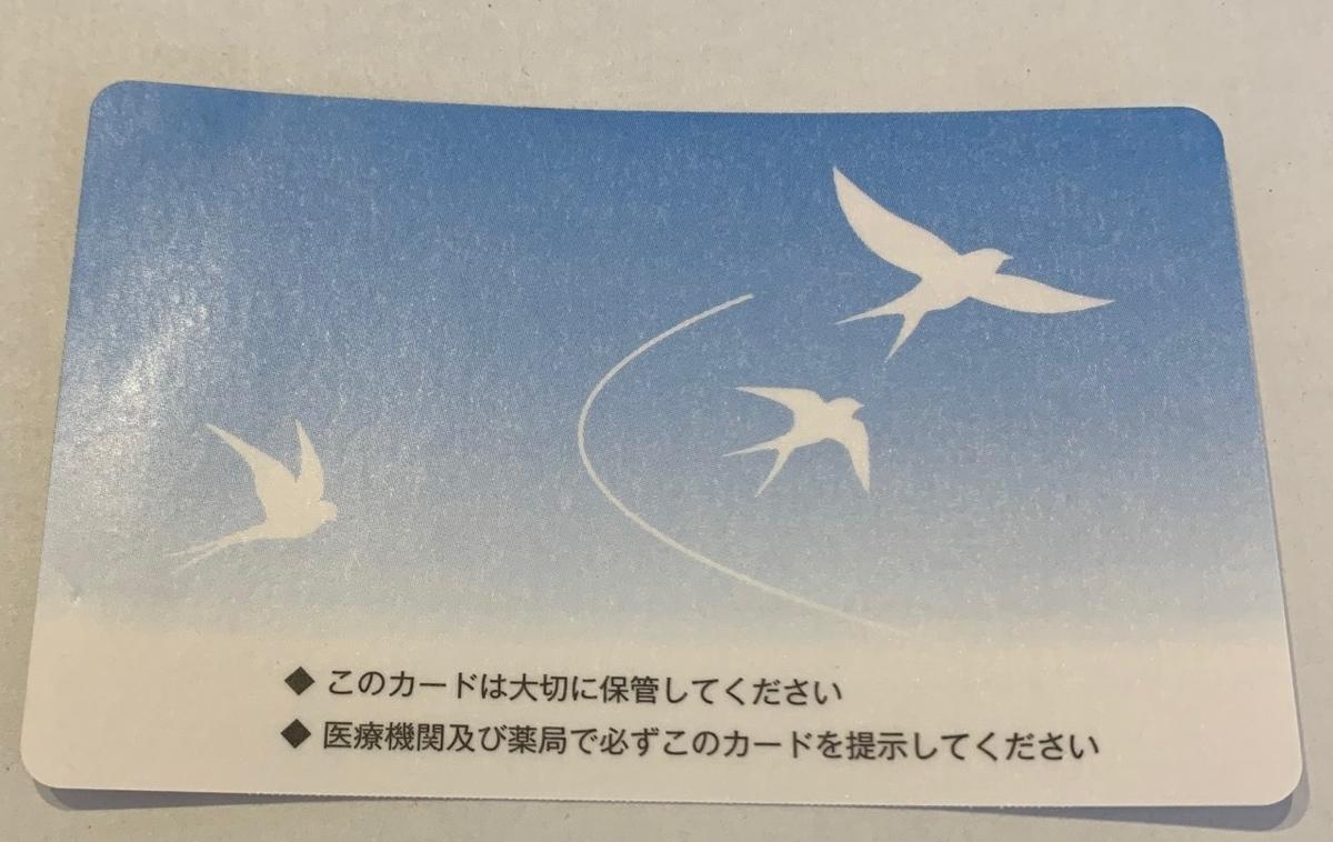f:id:around40sakura:20201006151205j:plain
