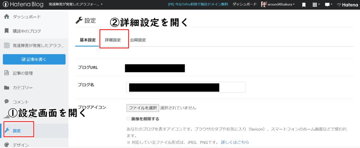 f:id:around40sakura:20201022150644p:plain