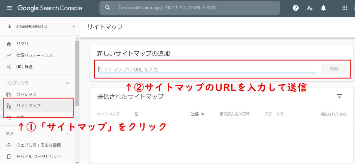 f:id:around40sakura:20201026131919p:plain