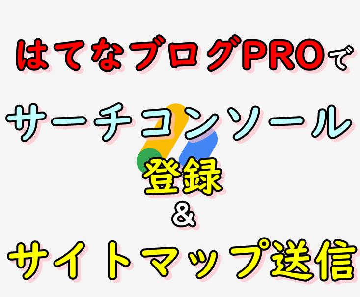 f:id:around40sakura:20201026145027p:plain