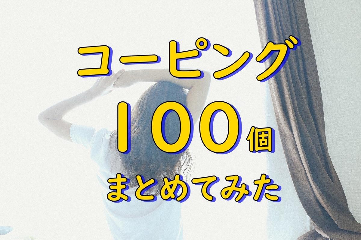 f:id:around40sakura:20201104132911j:plain