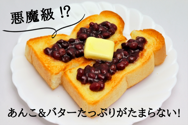 akuma-toast