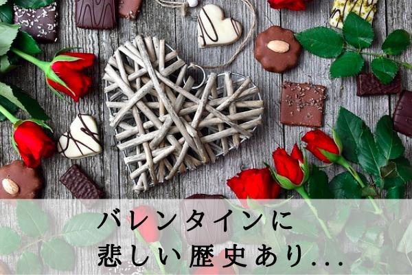 valentine-hassyou