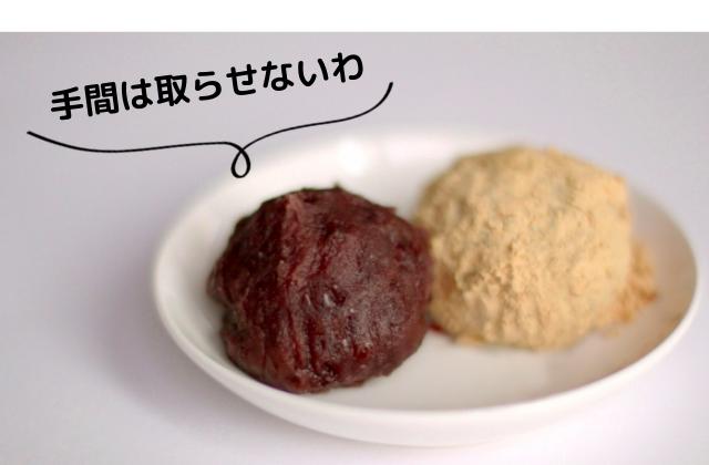 ohagi-reitou-houhou