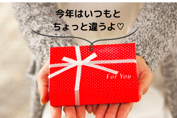 valentine-omoshiro