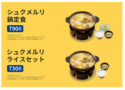 松屋シュクメルリ鍋値段