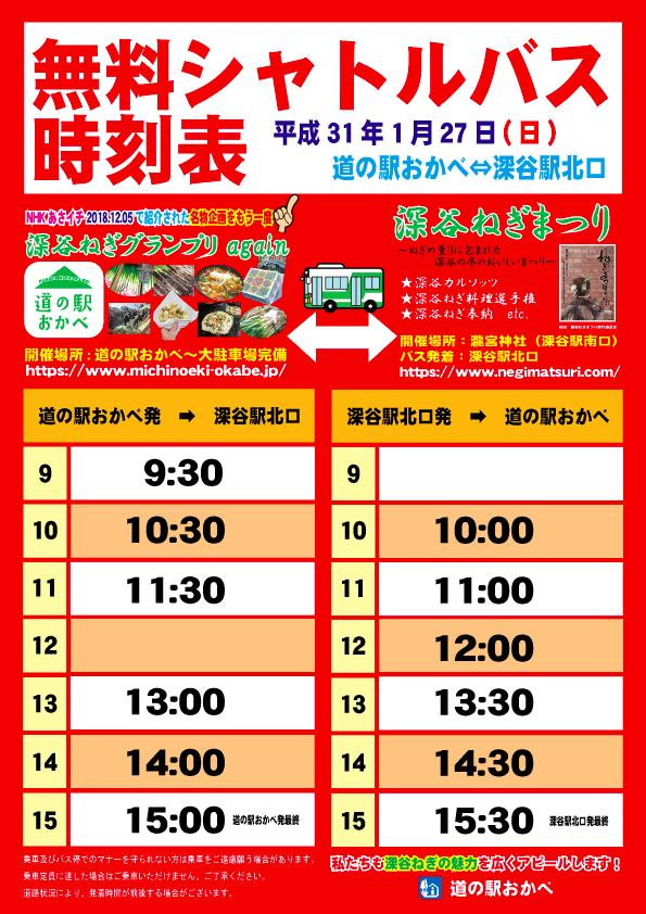 道の駅おかべバス時刻表