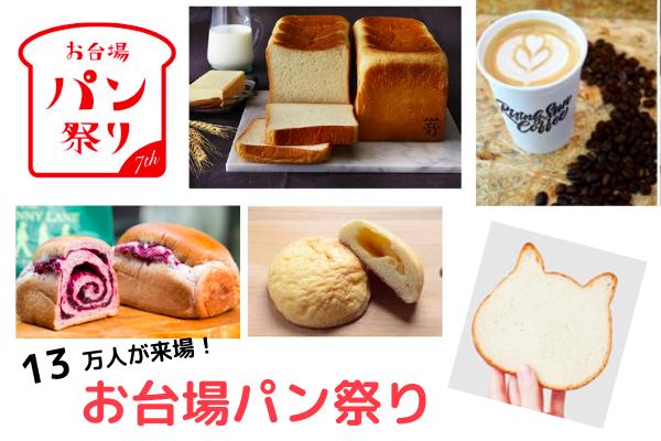お台場パン祭り