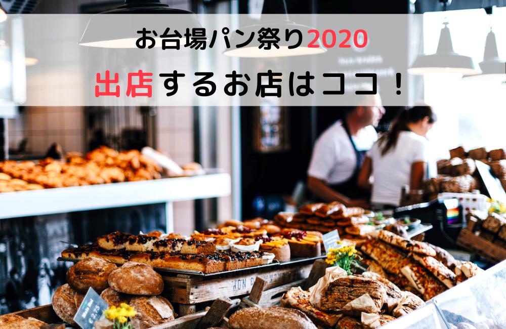 お台場パン祭り2020出店一覧