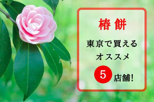 椿餅 東京で買える5店舗