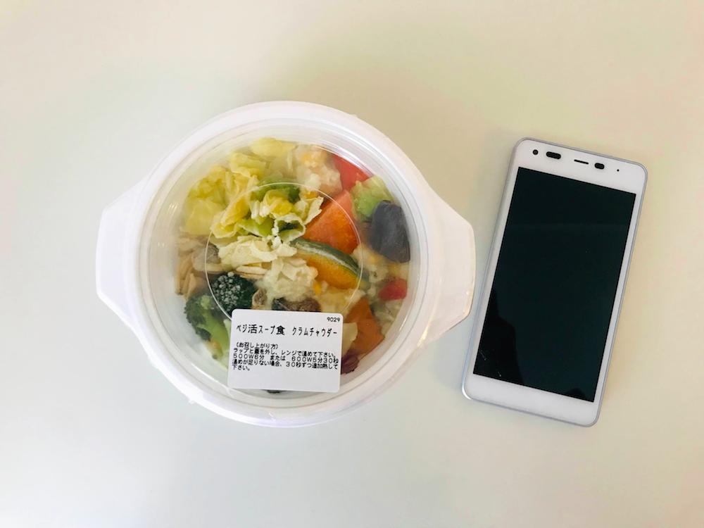 ベジ活スープ食スマホと比較