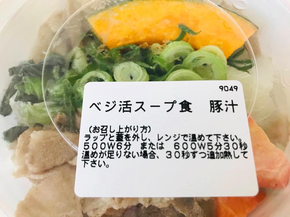 ベジ活スープ食豚汁シール