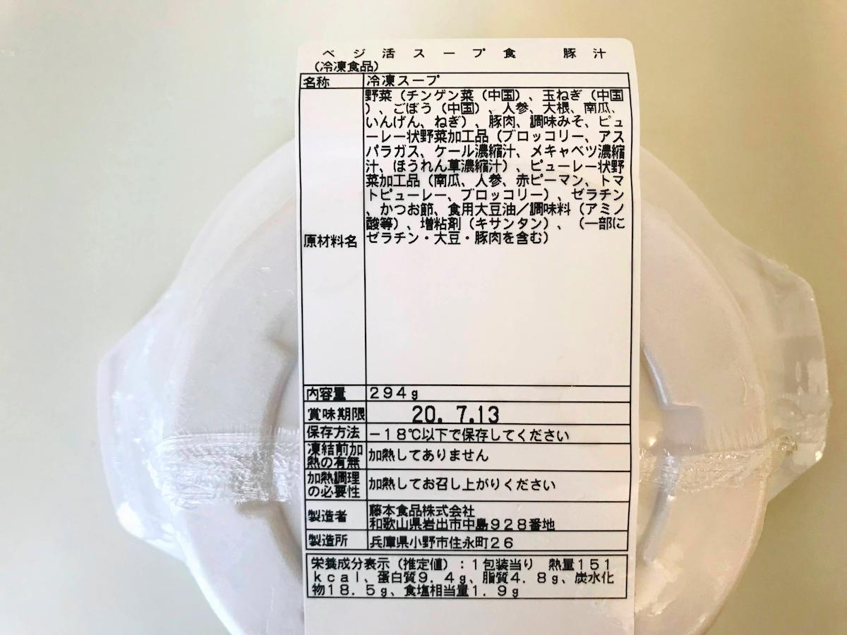 ベジ活スープ食豚汁シール原材料