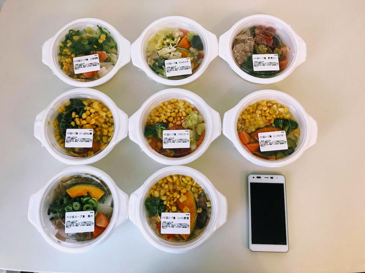 ベジ活スープ食8種類