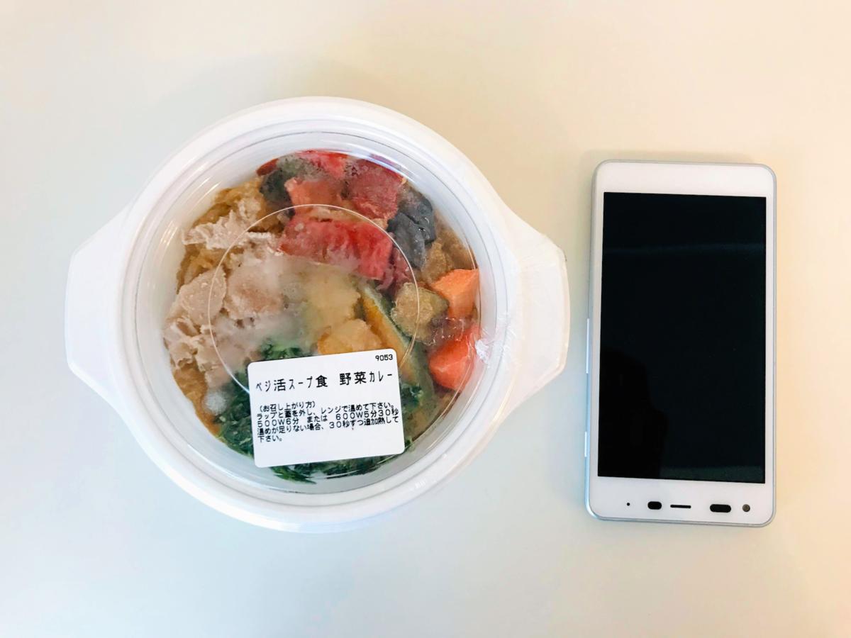 ベジ活スープ食冷凍