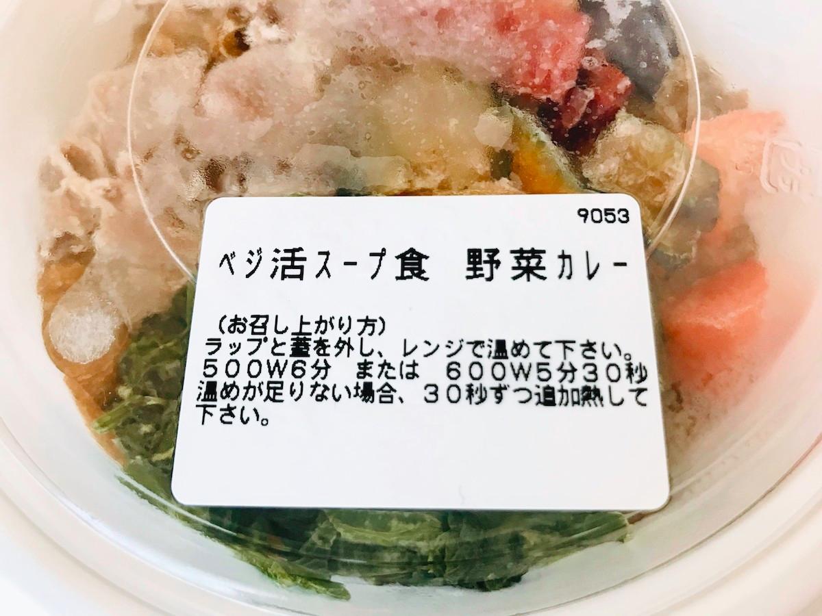 ベジ活スープ食カレー加熱時間