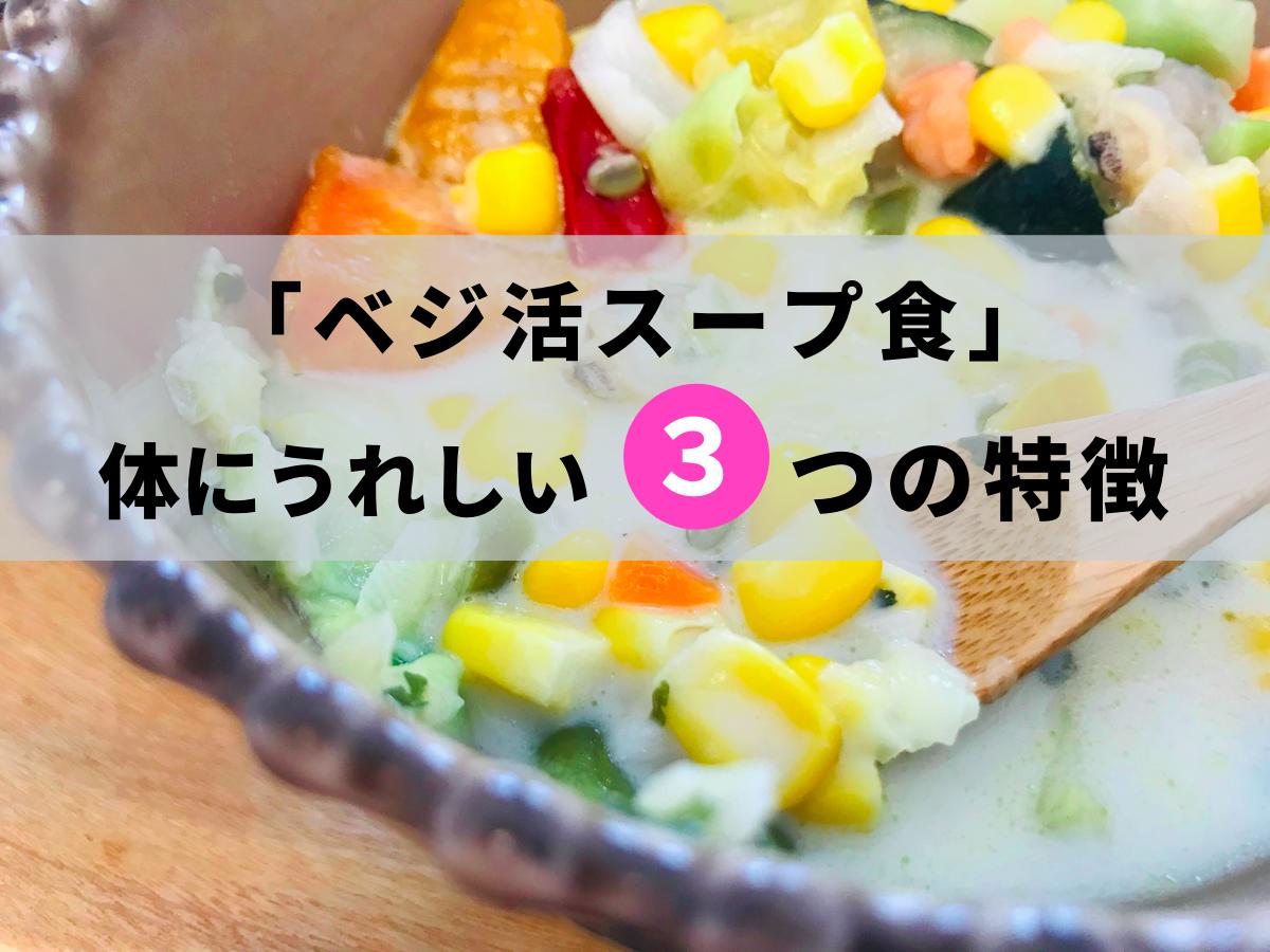ベジ活スープ食3つの特徴