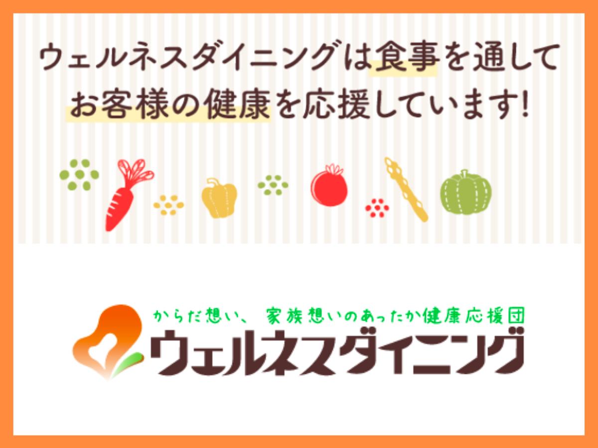 ベジ活スープ野菜ウェルネスダイニング