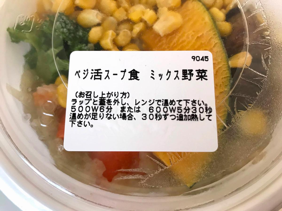 ベジ活スープ食ミックス野菜フタ