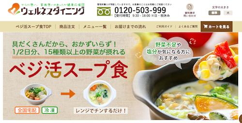 野菜を楽しむスープ食トップページ