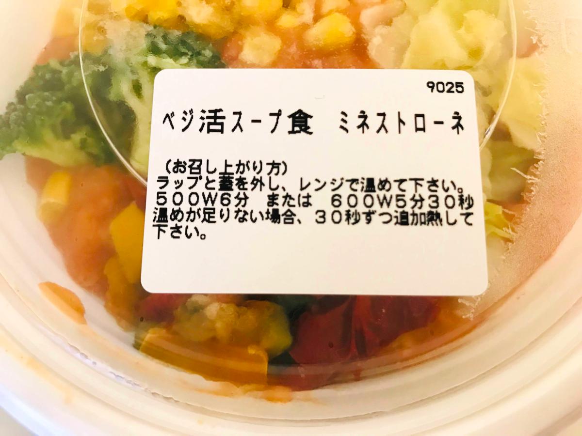 ベジ活スープ食ミネストローネ加熱時間
