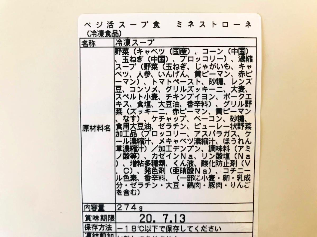 ベジ活スープ食ミネストローネ原材料