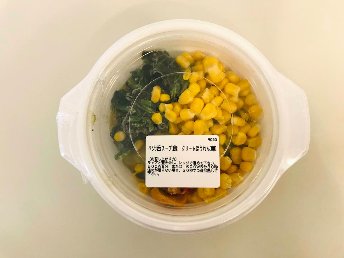 野菜を楽しむスープ食クリームほうれん草冷凍状態