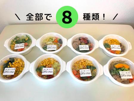 ベジ活スープ食8食