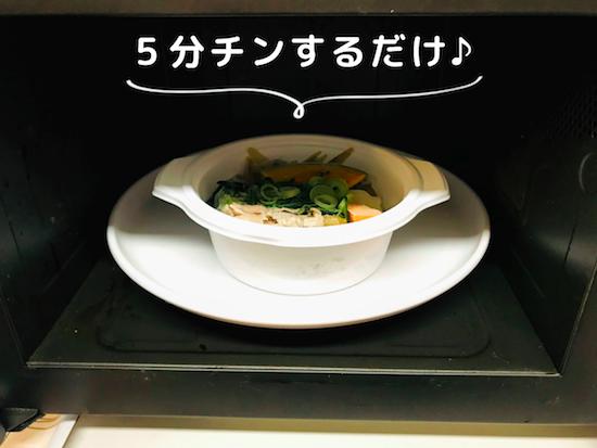 ベジ活スープ食レンジで5分
