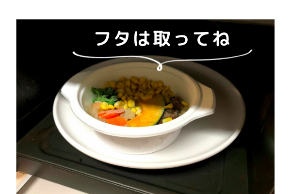ベジ活スープ食ミックス野菜レンジへ