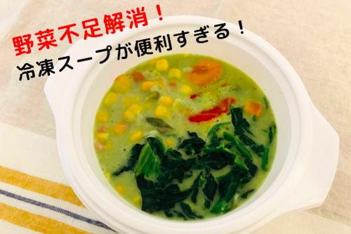 野菜を楽しむスープ食クリームほうれん草