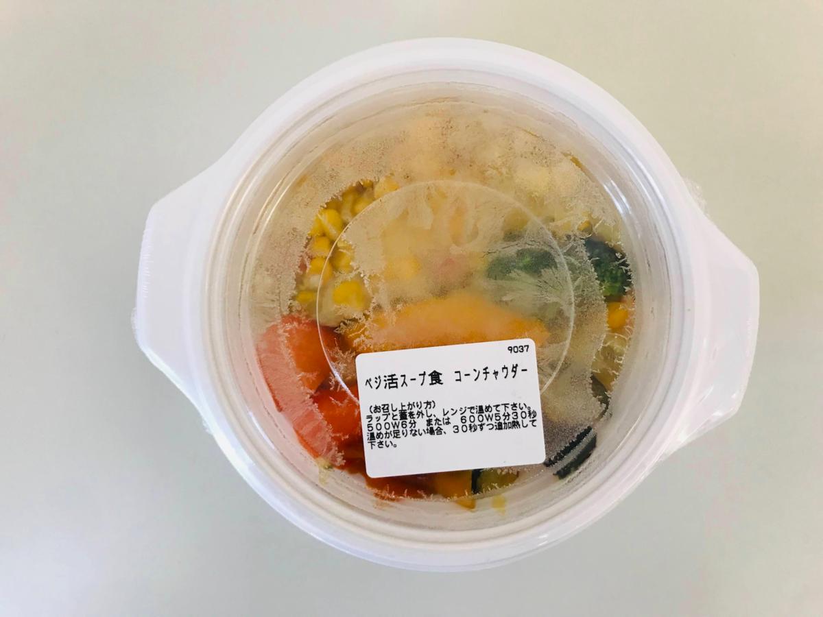 野菜を楽しむスープ食冷凍状態
