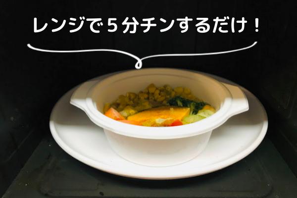 野菜を楽しむスープ食レンジで5分