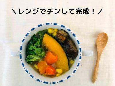 ミックス野菜スープ