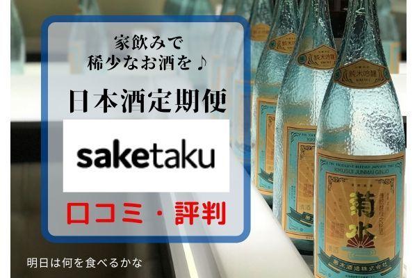 saketaku(サケタク)口コミ・評判