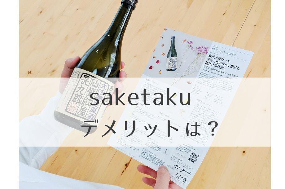 saketaku-demerit
