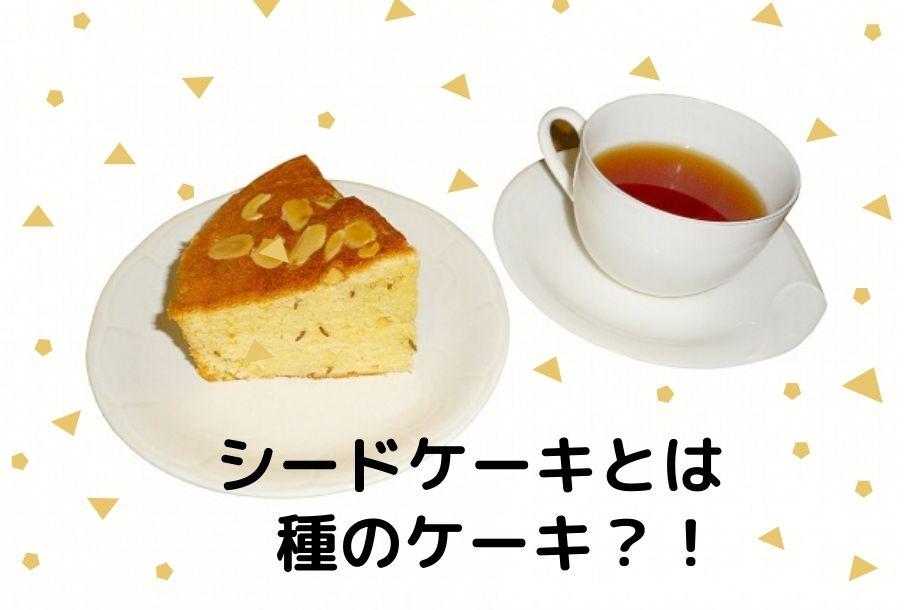 シードケーキとは種のケーキ
