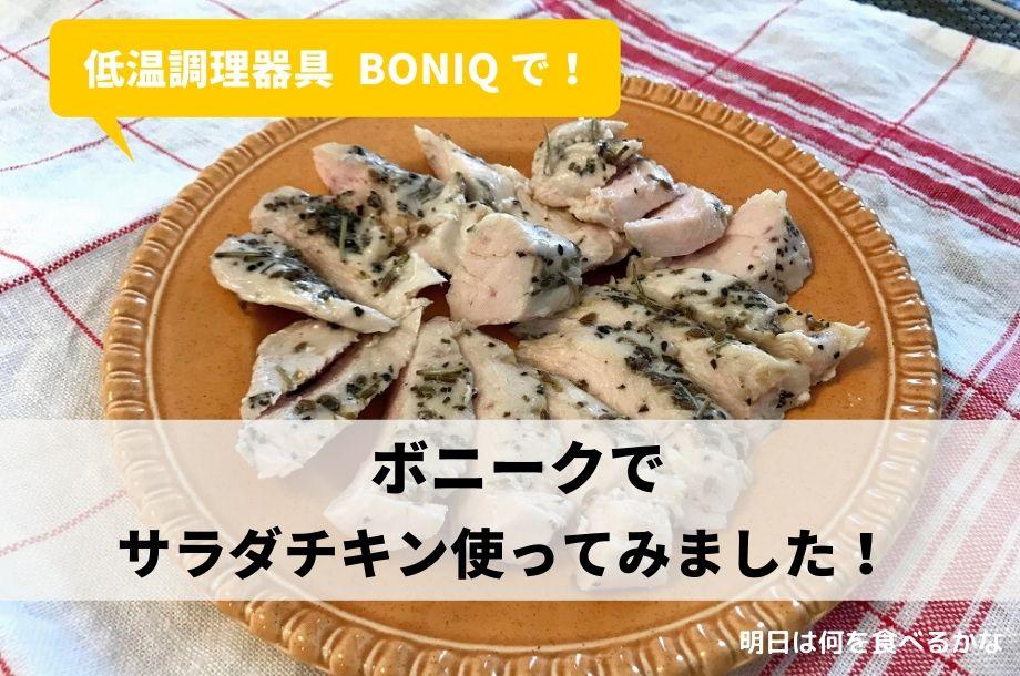 低温 調理 サラダ チキン