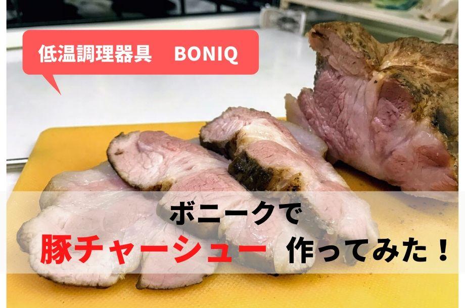 BONIQ-chasyu
