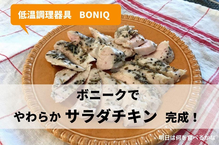 BONIQ-salad-chikin