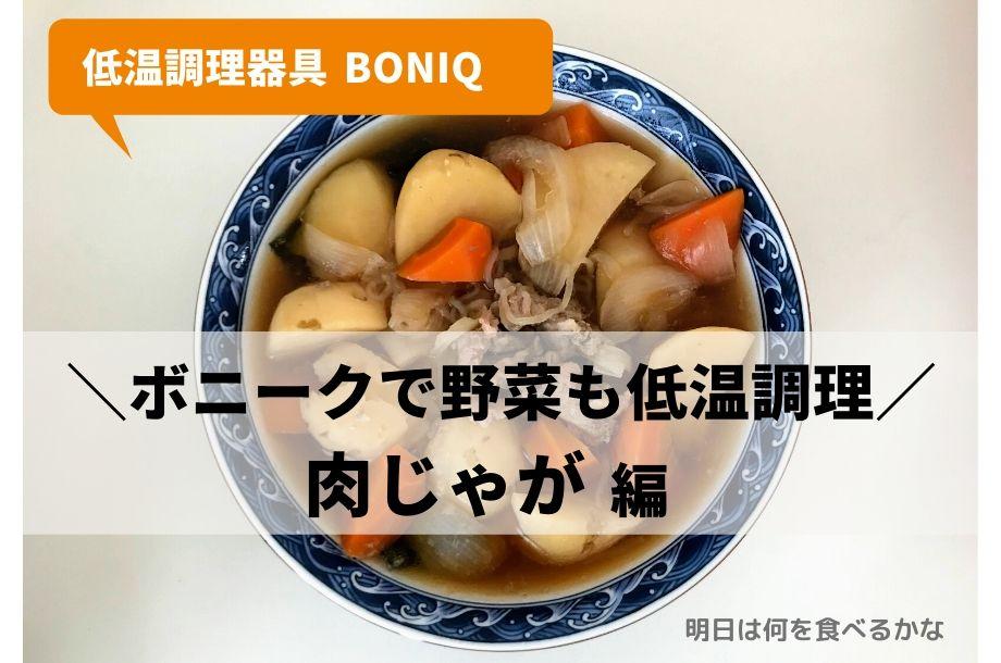 BONIQ-nikujyaga-yasai