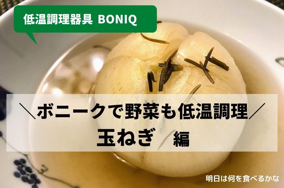 BONIQ-tamanegi