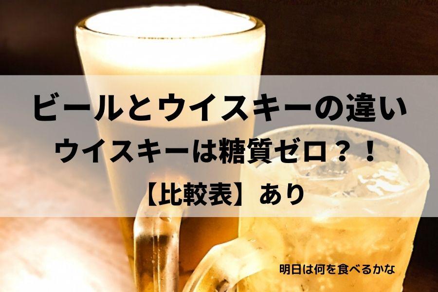 ビールとウイスキーの違い比較表あり