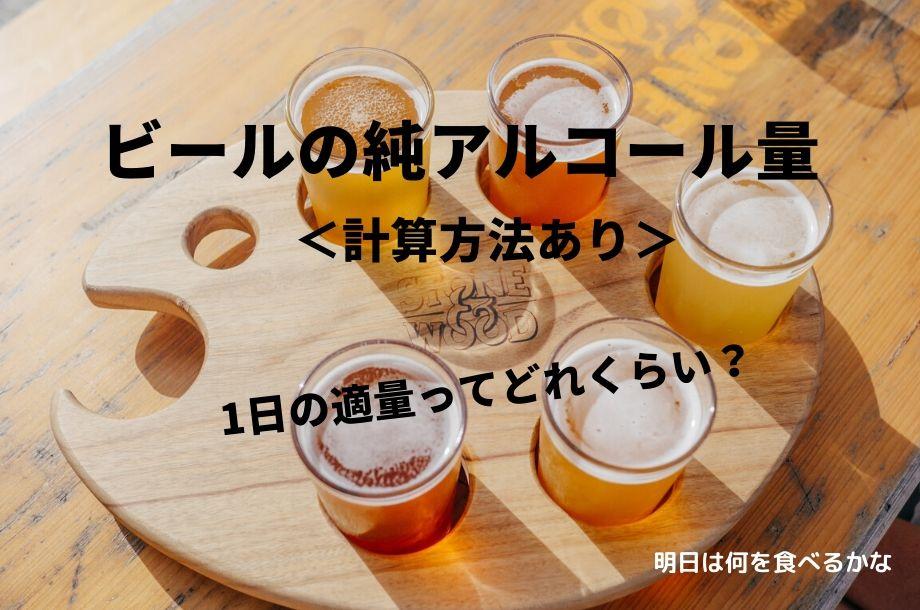 ビールの純アルコール量「計算方法あり」