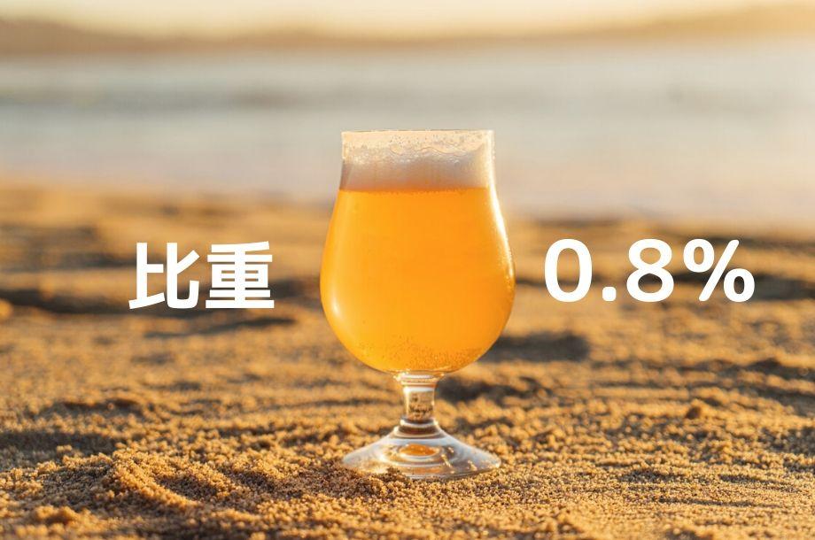 アルコール比重8%