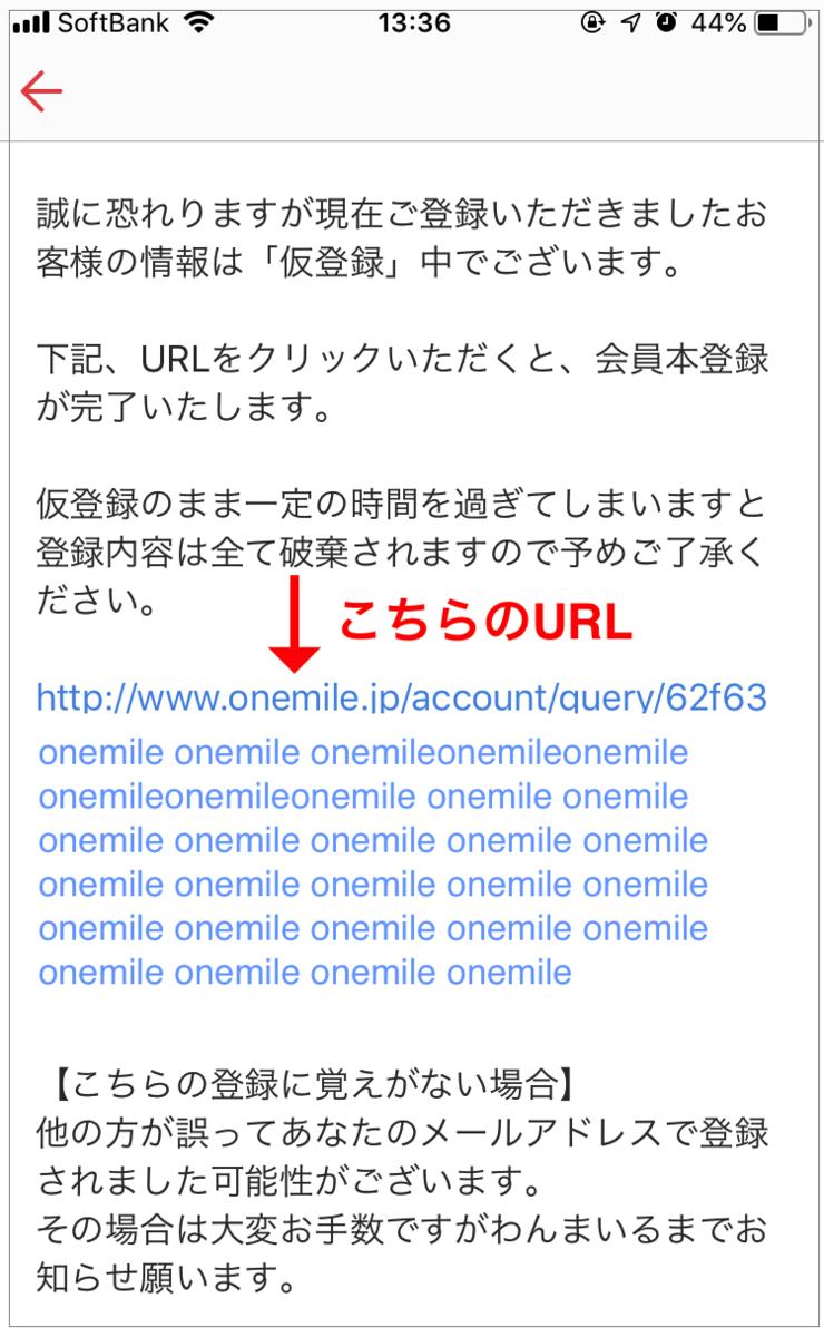 わんまいる本登録用URL