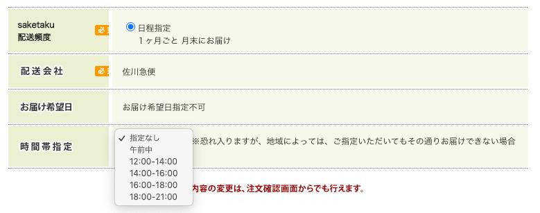 saketaku配送時間帯指定