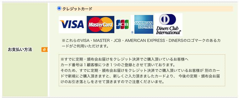 saketakuクレジットカード払い