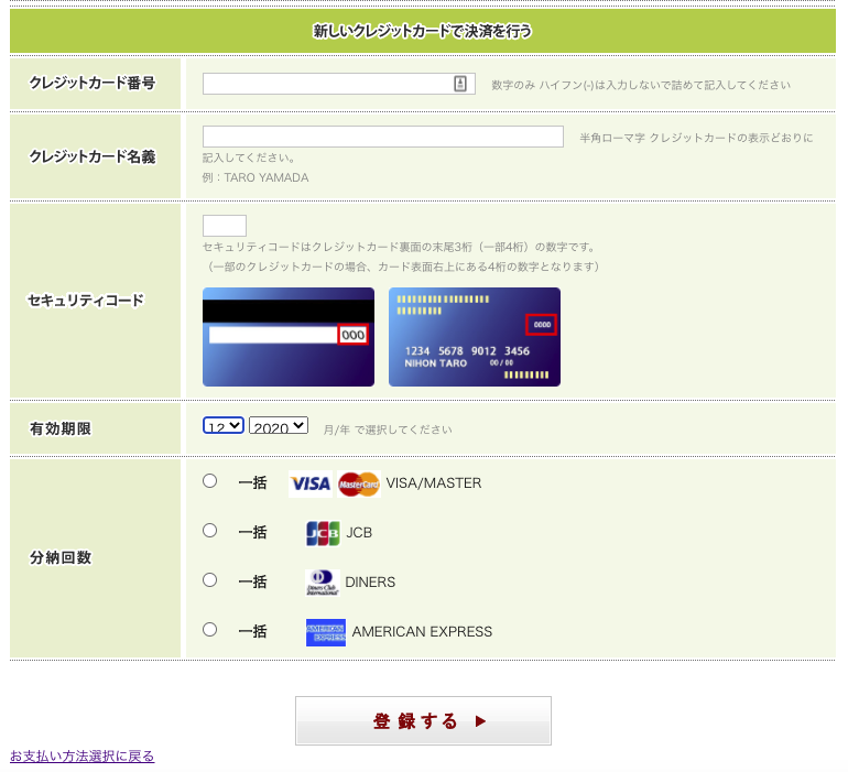 saketakuクレジットカード登録